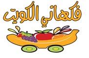 فكهاني الكويت